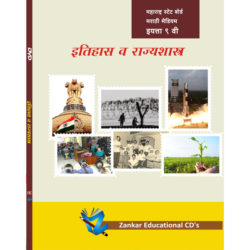 Ninth standard marathi medium History