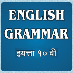 Tenth Standard English Grammer ( १० वी English Grammer )