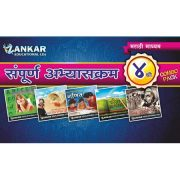 4thi-Entire-Syllabus-Marathi-medium
