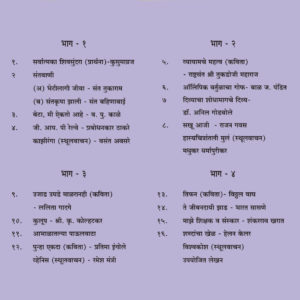 nineth standard english medium marathi aksharbharati-desc