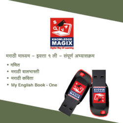 First Standard Marathi Medium Pendrive