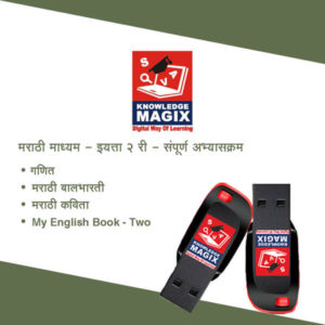 Second Standard Marathi Medium Pendrive