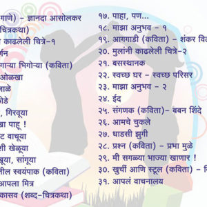 Fourth Standard Marathi Sulabhbharati English Medium
