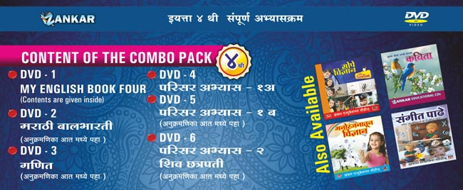 Fourth Standard Marathi Medium Combo Pack