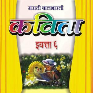 classsixth marathipoem