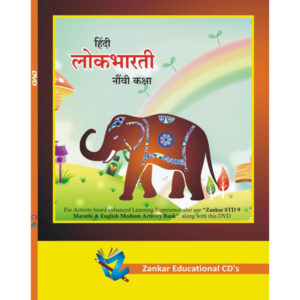 Ninth standard marathi medium Hindi