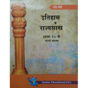 10th std marathi medium history